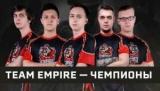Other. Team Empire выиграли Russian Major League Season 1 Rainbow Six